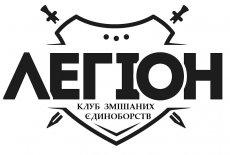 Клуб смешанных единоборств Легион, Кировоградская область