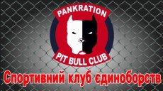 Спортивний клуб Піт Буль